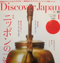 discover-japan201701-1